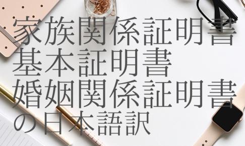 家族関係証明書、基本証明書、婚姻関係証明書の日本語訳