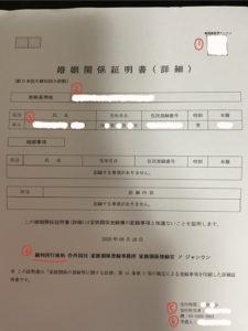 婚姻関係証明書
